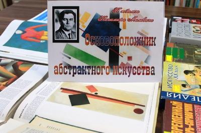 Книжная выставка «Основоположник абстрактного искусства»
