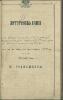 Электронная коллекция «Георгий Ушаков» :: Метрическая запись о рождении 30 января 1901 г. Ушакова Г. А.