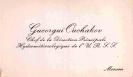 Электронная коллекция «Георгий Ушаков» :: Визитная карточка Ушакова Г. А.