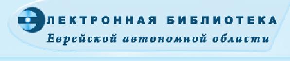 Электронная библиотека Еврейской автономной области