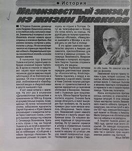 Липин, И. Малоизвестный эпизод из жизни Ушакова