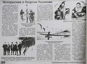 Антонов, В. Интересное о Георгии Ушакове