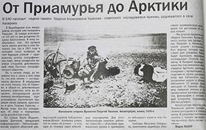 Мазур, Л. От Приамурья до Арктики