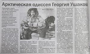 Горелов, В. Арктическая одиссея Георгия Ушакова