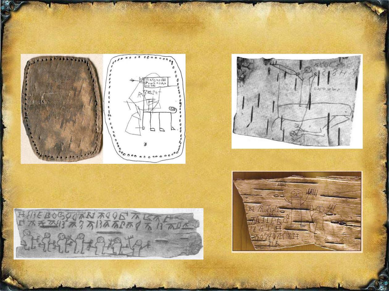 рисунок грамоты древней руси этом, несмотря